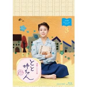 【送料無料】連続テレビ小説 とと姉ちゃん 完全版 Blu-ray BOX3 【Blu-ray】
