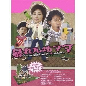 【送料無料】暴れん坊ママ DVD-BOX 【DVD】