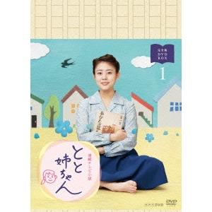 連続テレビ小説 とと姉ちゃん 完全版 DVD BOX1 【DVD】
