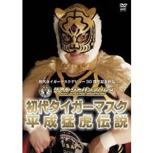 初代タイガーマスク 平成猛虎伝説 【DVD】