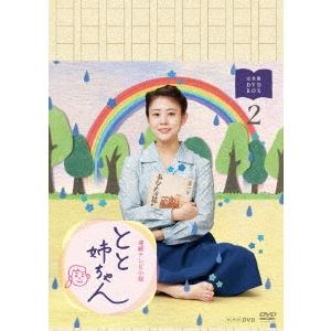 【送料無料】連続テレビ小説 とと姉ちゃん 完全版 DVD BOX2 【DVD】