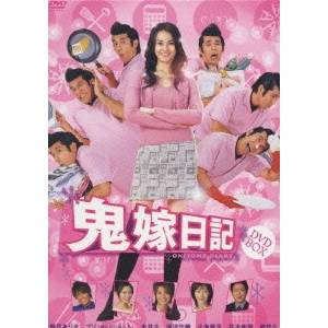【送料無料】鬼嫁日記 DVD-BOX 【DVD】
