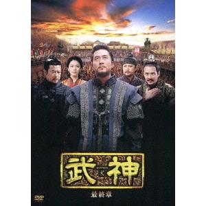 【送料無料】武神 ノーカット完全版 DVD-BOX 最終章 【DVD】