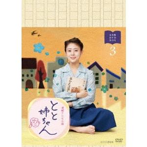 連続テレビ小説 とと姉ちゃん 完全版 DVD BOX3 【DVD】