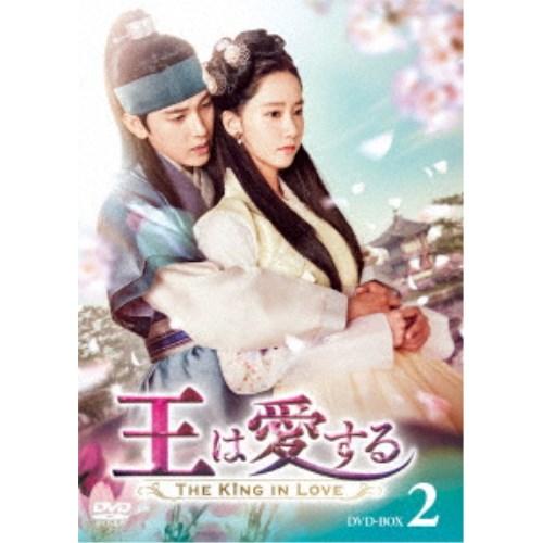 【送料無料】王は愛する DVD-BOX2 【DVD】