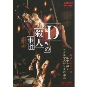 D坂の殺人事件 【DVD】