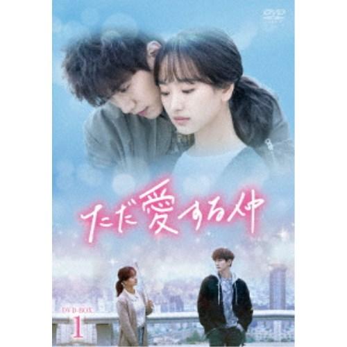 【送料無料】ただ愛する仲 DVD-BOX1 【DVD】