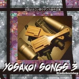 CD-OFFSALE Studio beatshop Yosakoi CD Songs 3~全国よさこい祭りダンス曲作品集~ 商舗 高品質新品