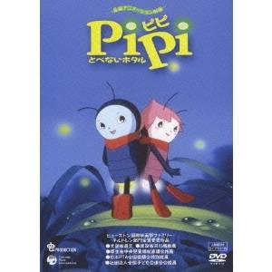 【送料無料】PiPi とべないホタル[上映権付ライブラリー用] 【DVD】