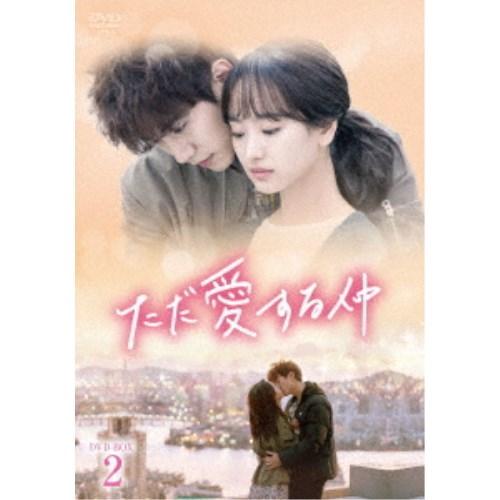 ただ愛する仲 DVD-BOX2 【DVD】