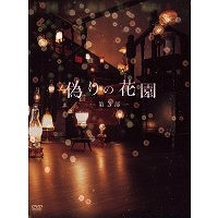 【送料無料】偽りの花園 DVDボックス 第3部 【DVD】