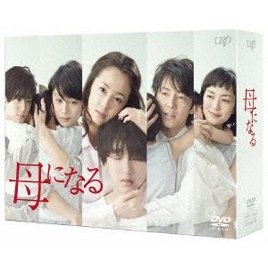 【送料無料】母になる DVD-BOX 【DVD】