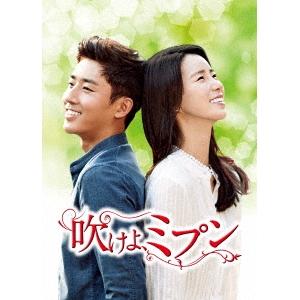 吹けよ、ミプンDVD-BOX4 【DVD】