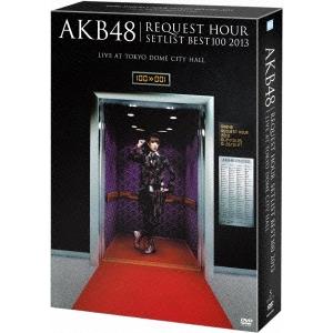 【送料無料】AKB48 リクエストアワーセットリストベスト100 2013 スペシャルDVD BOX《奇跡は間に合わないVer.》 (初回限定) 【DVD】