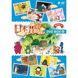 【送料無料】ふるさと再生 DVD 日本の昔ばなし DVD【DVD】 BOX 上【DVD BOX】, ブランド洋食器の店ルノーブル:e1cb88e3 --- sunward.msk.ru