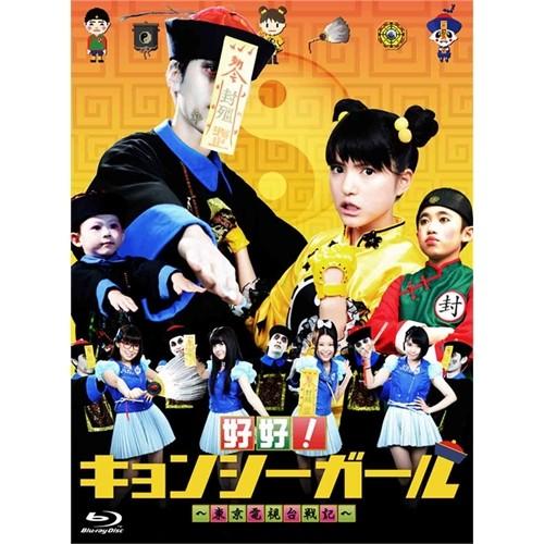 【送料無料】好好!キョンシーガール ~東京電視台戦記~ Blu-ray BOX 【Blu-ray】