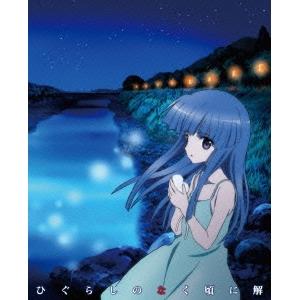 【送料無料】アニメ「ひぐらしのなく頃に解」BD-BOX 【Blu-ray】
