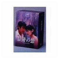 最後の恋 DVD-BOX 【DVD】