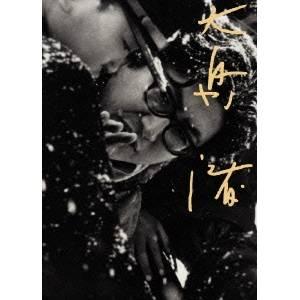 大島渚 DVD-BOX 2 【DVD】