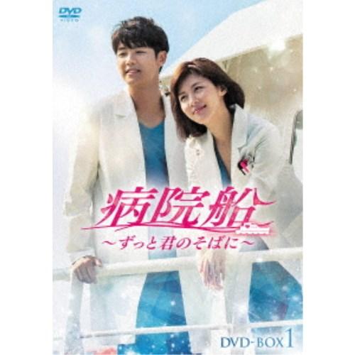 【送料無料】病院船~ずっと君のそばに~ DVD-BOX1 【DVD】
