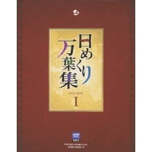 【送料無料】日めくり万葉集 DVD BOX I 【DVD】