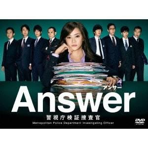 【送料無料】Answer-警視庁検証捜査官 DVD-BOX 【DVD】