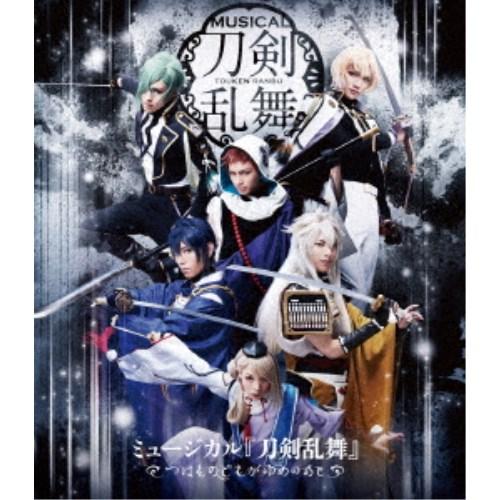 ミュージカル『刀剣乱舞』 ~つはものどもがゆめのあと~ 【Blu-ray】