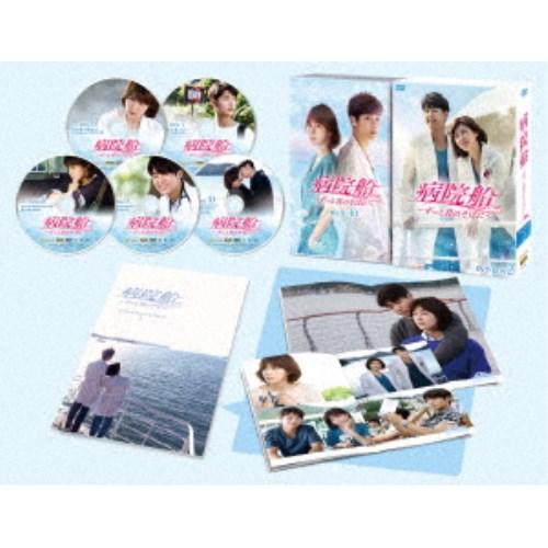 【送料無料】病院船~ずっと君のそばに~ DVD-BOX2 【DVD】