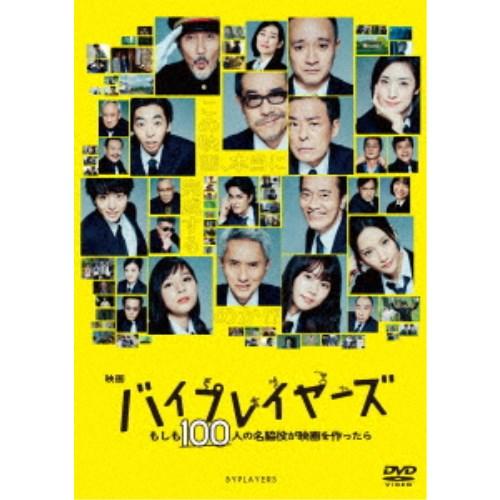 映画 バイプレイヤーズ DVD 売れ筋 全商品オープニング価格 ~もしも100人の名脇役が映画を作ったら~