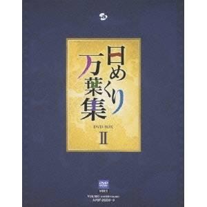 【送料無料】日めくり万葉集 DVD BOX II 【DVD】