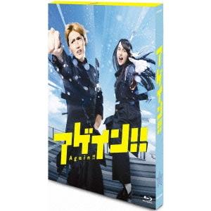 【送料無料】アゲイン!! 【Blu-ray】