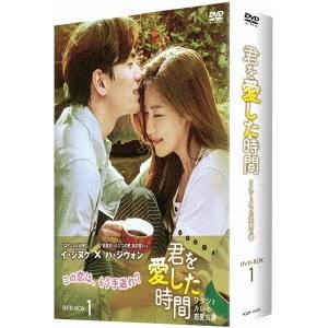 【送料無料】君を愛した時間~ワタシとカレの恋愛白書 DVD-BOX1 【DVD】