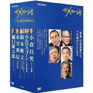 【送料無料】ザ・メッセージ2 ニッポンを変えた経営者たち DVD-BOX 【DVD】