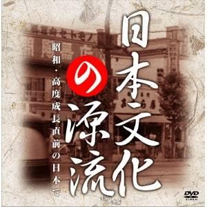 日本文化の源流 DVD-BOX 【DVD】