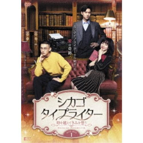 シカゴ タイプライター ~時を越えてきみを想う~ DVD 海外輸入 DVD-BOX1 半額