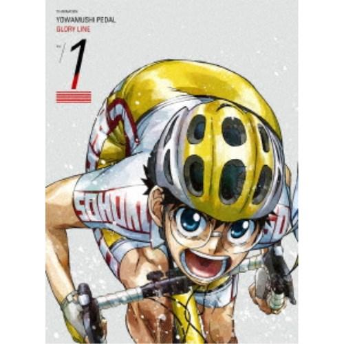 【送料無料】弱虫ペダル GLORY LINE DVD BOX Vol.1 【DVD】