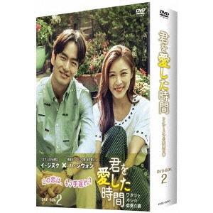 【送料無料】君を愛した時間~ワタシとカレの恋愛白書 DVD-BOX2 【DVD】