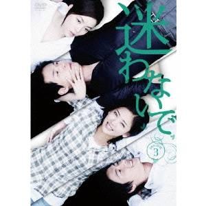 迷わないで DVD-BOX(3) 【DVD】