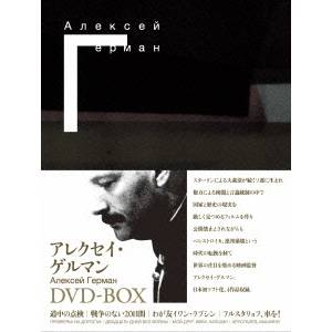 【送料無料】アレクセイ・ゲルマン DVD-BOX 【DVD】