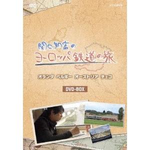 関口知宏のヨーロッパ鉄道の旅 DVD-BOX 【DVD】