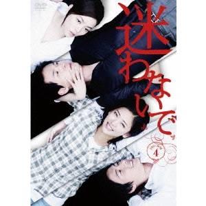 【送料無料】迷わないで DVD-BOX(4) 【DVD】