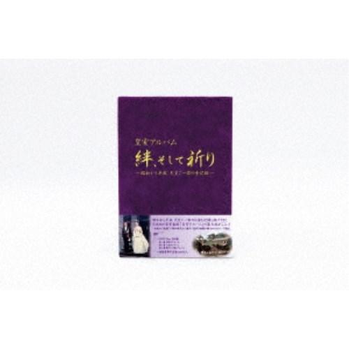 【送料無料】皇室アルバム 絆、そして祈り~昭和から平成 天皇ご一家の全記録~ (期間限定) 【DVD】