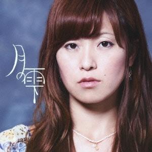 気質アップ CD-OFFSALE 神山みさ 月の雫 春の新作 CD