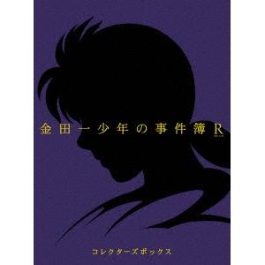 【送料無料】金田一少年の事件簿R Blu-ray BOXII (初回限定) 【Blu-ray】