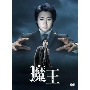 【送料無料】魔王 【DVD】