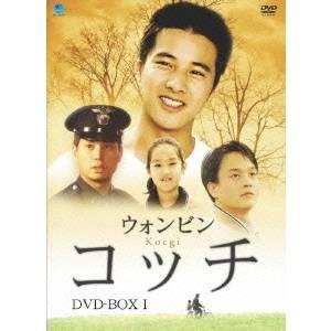 【送料無料】コッチ DVD-BOX I 【DVD】