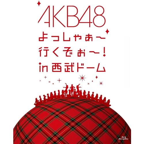 【送料無料】AKB48 よっしゃぁ~行くぞぉ~! in 西武ドーム スペシャルBOX (初回限定) 【Blu-ray】