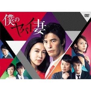 【送料無料】僕のヤバイ妻 DVD-BOX 【DVD】