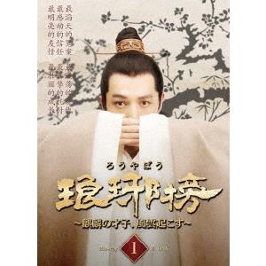 【送料無料】琅邪榜~麒麟の才子、風雲起こす~ Blu-ray BOX1 【Blu-ray】