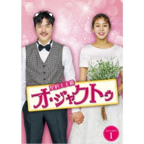 【送料無料】契約主夫殿オ・ジャクトゥ DVD-BOX1 【DVD】